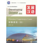 发展汉语 初级综合 Ⅱ 第二版(含1MP3)