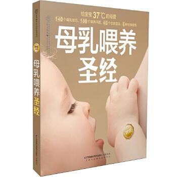 母乳喂养圣经(汉竹)