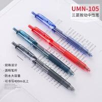 三菱笔UMN-105笔 三菱水笔UMN-105 三菱签字笔(12支一盒)