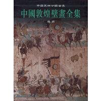 中国敦煌壁画全集8:晚唐