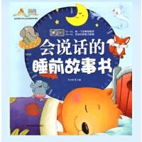 【当当自营】贝瓦 幼儿0-7岁儿童早教书故事书 会说话的幼儿睡前故事书