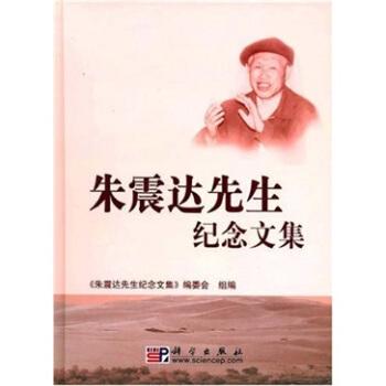 朱震达先生纪念文集