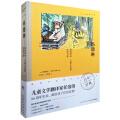 百年经典图画书典藏-玛德琳——路德维格·贝梅尔曼斯图画书集