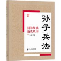 国学经典诵读丛书:孙子兵法
