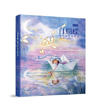 白蝴蝶:戴望舒诗集精选(诗美绘系列 )