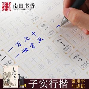 南国书香 学生凹槽钢笔行楷练字帖 配1笔3芯 多送6芯