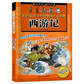 西游记儿童版 彩图注音版小学生带拼音班主任老师推荐一二三年级儿童文学6-7-8-9-12岁故事书国学经典书籍 影响孩子一生的中国名著