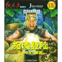 精品PC游戏系列:抢滩登陆・3.0中文完整版(1CD-ROM)