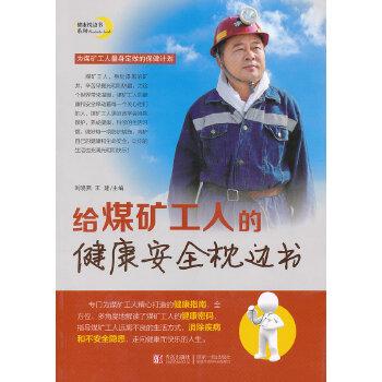 给煤矿工人的健康安全枕边书
