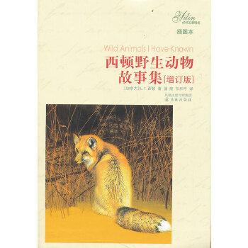 《西顿野生动物故事集(增订版)》((加)西顿
