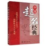 中国起名经典(批量购书更优惠,优惠价请联系客服,或致电010-56265389)