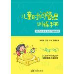 儿童时间管理训练手册——30天让孩子的学习更高效(电子书)