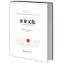 企业文化:企业生活中的礼仪与仪式(跟大师学管理)
