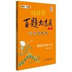 2018百题大过关.小升初英语:阅读与写作百题(修订版)
