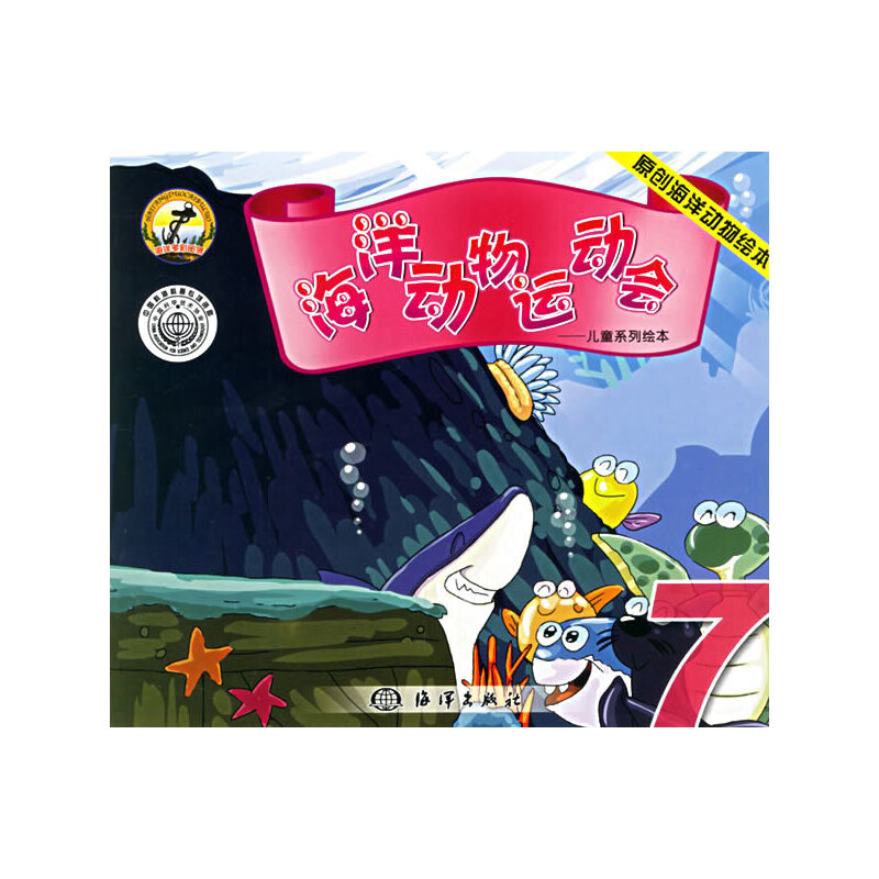 海洋动物运动会7——儿童系列绘本