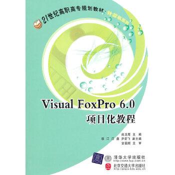 Visual FoxPro 6.0项目化教程(21世纪高职高专规划教材・计算机系列) 赵龙厚 主编 【正版书籍】