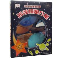 DK玩出来的百科:透视恒星行星 国开童媒
