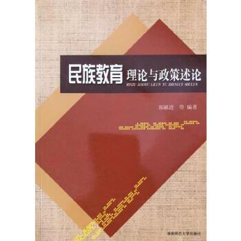 民族教育理论与政策论述