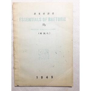 英文修辞学 民  薛诚之(1907-1988)毛笔 钤印 签名本