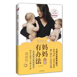 妈妈一定有办法2:开发孩子情商智商(67则私家教养配方,轻松消除一切育儿困惑;爱+信心=方法之源;拥有开始孩子卓越人生的指南针)