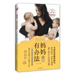 妈妈一定有办法2:开发孩子情商智商(67则私家教养配方,轻松消除一切育儿困惑;爱+信心=方法