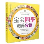 宝宝四季调养食谱(汉竹)