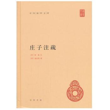 中华国学文库 : 庄子注疏9787101077186