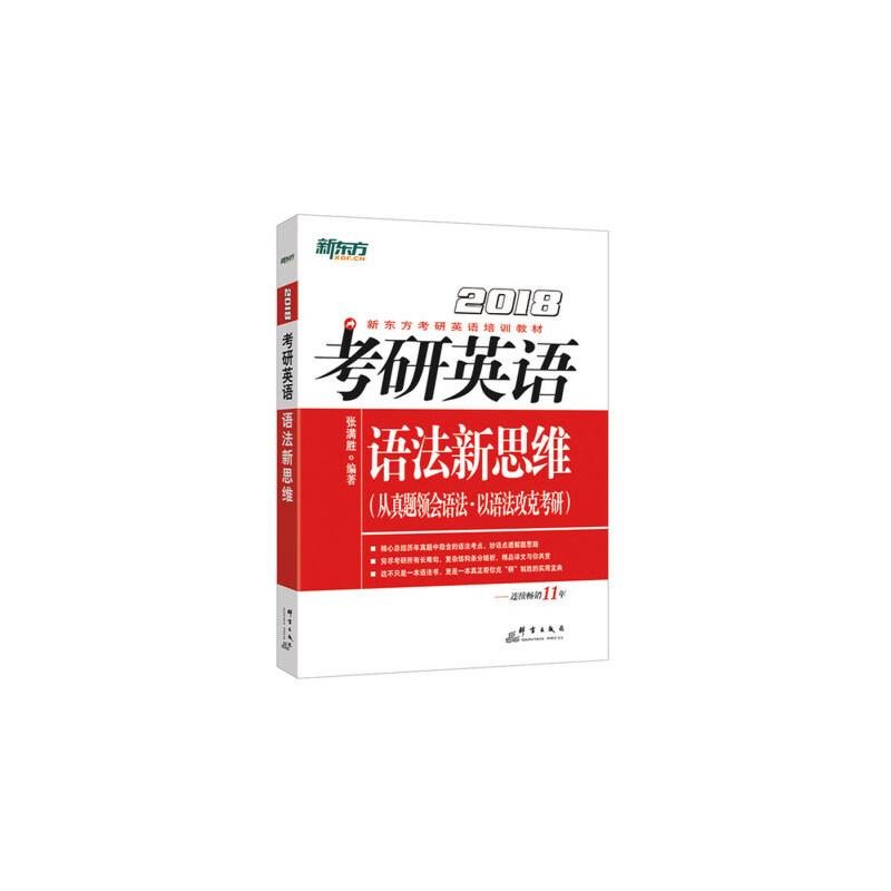 新东方考研英语词汇乱序版.mobi百度云网盘下载   mobi资源分享