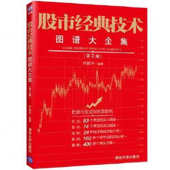 股市经典技术图谱大全集(第2版)