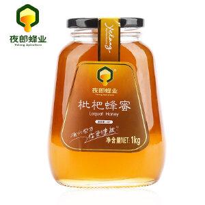 【贵州特产】 夜郎蜂业枇杷蜂蜜1kg/瓶 贵州特产 野生蜂蜜包邮