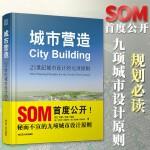 城市营造:21世纪城市设计的九项原则(SOM公司秘而不宣的九项城市设计原则,国际知名城市规划设计与建筑实例,教你如何打造绿色低碳、可持续发展的宜居城市,是城市规划师、建筑类院校师生必备的城市规划便捷指南)