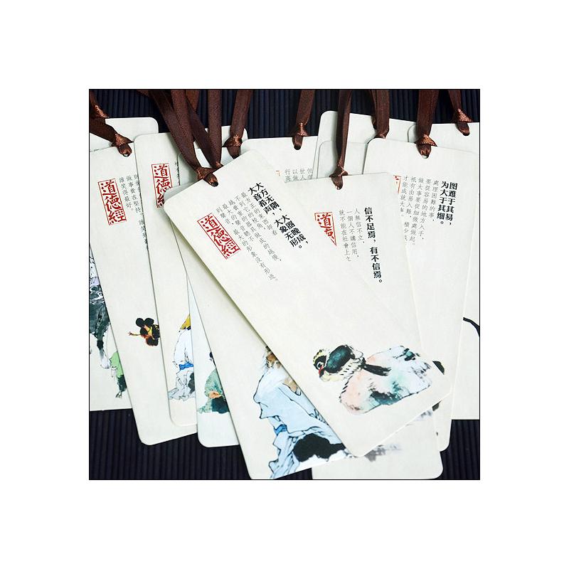 联盟古风道德经国学古典纸书签卡片 中国风古风复古水墨 学生社团礼物