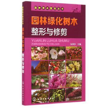 园林绿化树木整形与修剪/园林苗木繁育丛书 冯莎莎 正版书籍