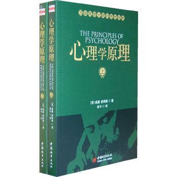 心理学原理(全二册  买中文版附赠英文原版)