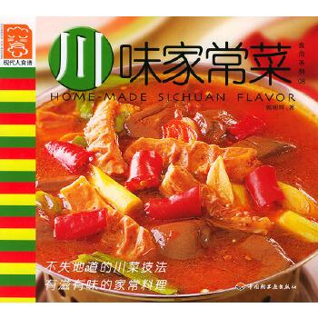 川味家常菜——现代人食谱·食尚系列