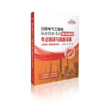注册电气工程师执业资格考试 专业基础 考点精讲与真题详解 (供配电、发输变电专业)