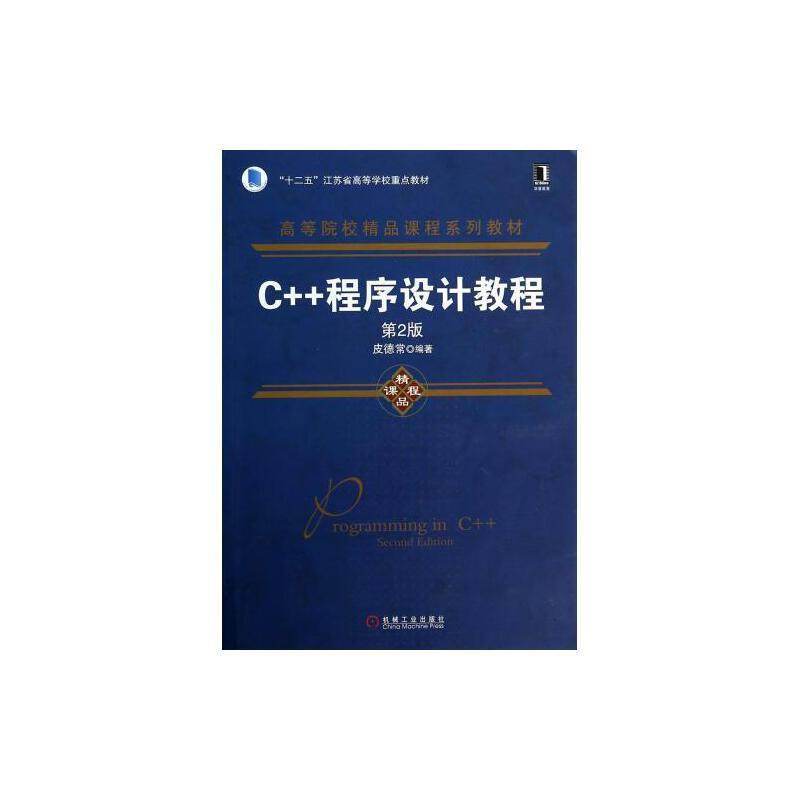 设计教程(第2版高等院校精品课程系列教材) 计算机 皮德常 正版书籍