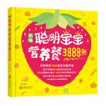 新编聪明宝宝营养餐3888例