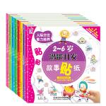 海润阳光・2-6岁潜能开发故事贴纸(套装共8册)
