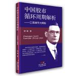 中国股市循环周期解析:江恩测市大揭秘