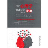 用好心理学,管理企业就这么简单――一位心理医生和企业管理者的对话