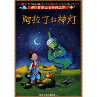 世界童话名著彩绘本:阿拉丁和神灯