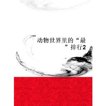 """《动物世界里的""""最""""排行2(电子书)》王宇"""