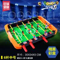 桌上足球 桌面足球台 儿童足球3-14岁桌面游戏亲子智力玩具桌游