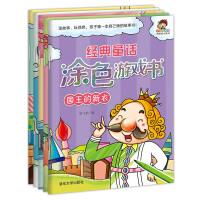 小小毕加索创意美术系列:经典童话涂色游戏书第二辑(套装共5册)
