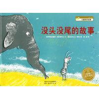 海豚绘本花园:没头没尾的故事(平装)