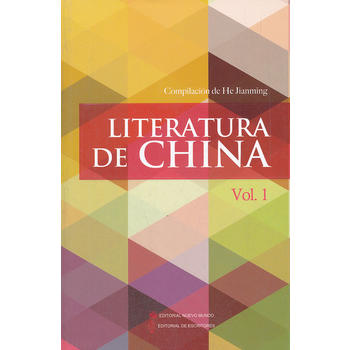 中国文学(Vol.1)(西班牙文版)