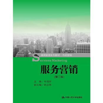 服务营销(第二版)(通用管理系列教材 市场营销)