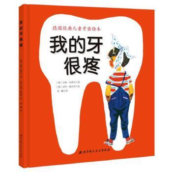 正版现货我的牙很疼(德国经典儿童牙齿绘本,热销45年,让孩子爱上刷牙