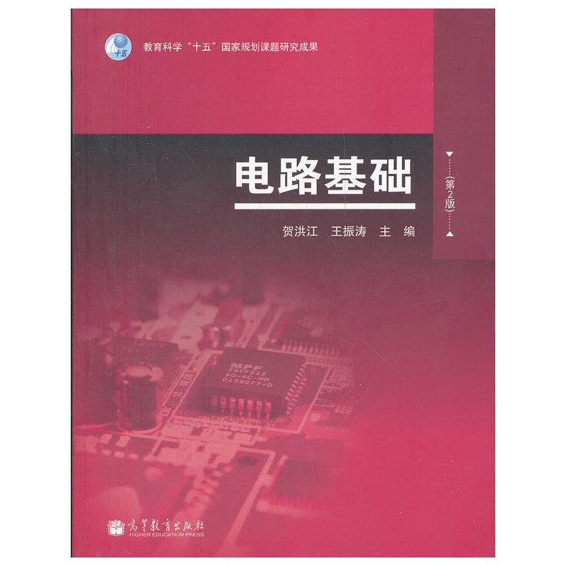 第一章 电路的基本概念和基本定律 1-1 电路和电路模型 1-2 电路分析中的基本变量 1-3 电路元件 1-4 独立电源 1-5 基尔霍夫定律 1-6 电路中电位的计算应用 本章主要题型及分析方法 习题 第二章 电路的等效变换 2-1 等效一端口网络的概念 2-2 无源一端口网络的等效变换 2-3 电阻三角形网络和星形网络的等效变换 2-4 实际电源的两种模型及其等效变换 2-5 受控源及含受控源简单电路的分析 2-6 等效电阻、输入电阻应用 本章主要题型及分析方法 习题 第三章